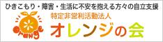 特定非営利活動法人 オレンジの会