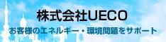 株式会社ueco