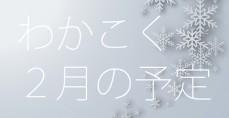 2月アイキャッチ_02