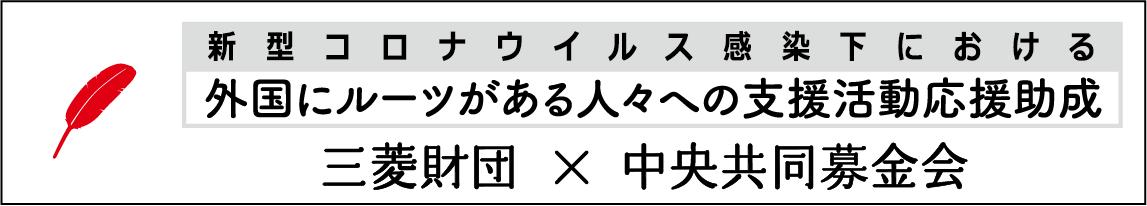 共同募金_三菱財団_ロゴワク最終