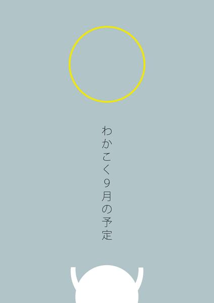 sep_600_3