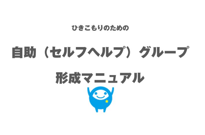 taizoyokoyama_self_help_group