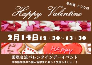 バレンタインデー国際交流イベント